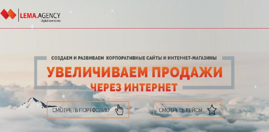 Digital-агентство LeMa