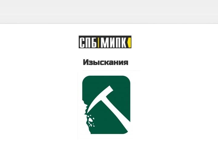 Институт повышения квалификации Томск