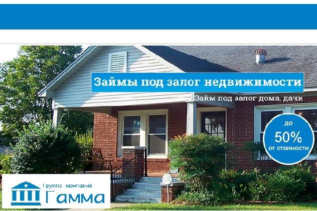 Наш кредит залог недвижимость