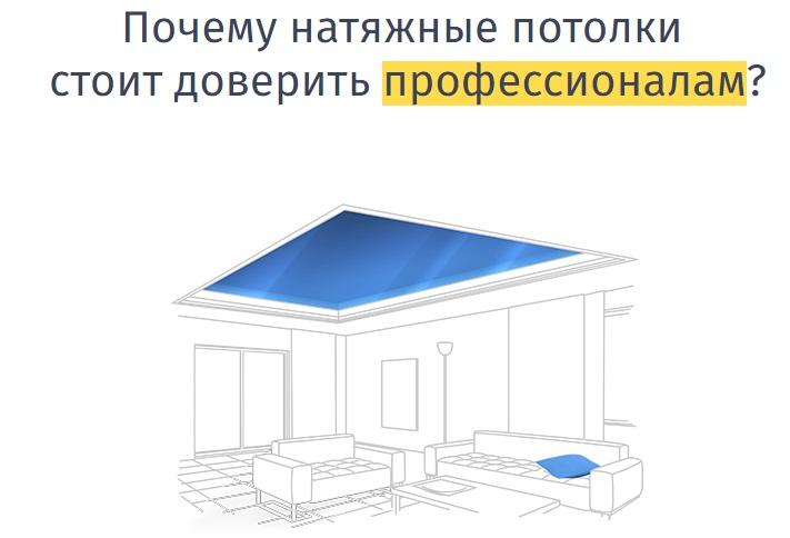 Натяжной потолок в Сочи