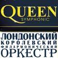 Symphonic Queen - Лондонский Королевский Филармонический Оркестр!